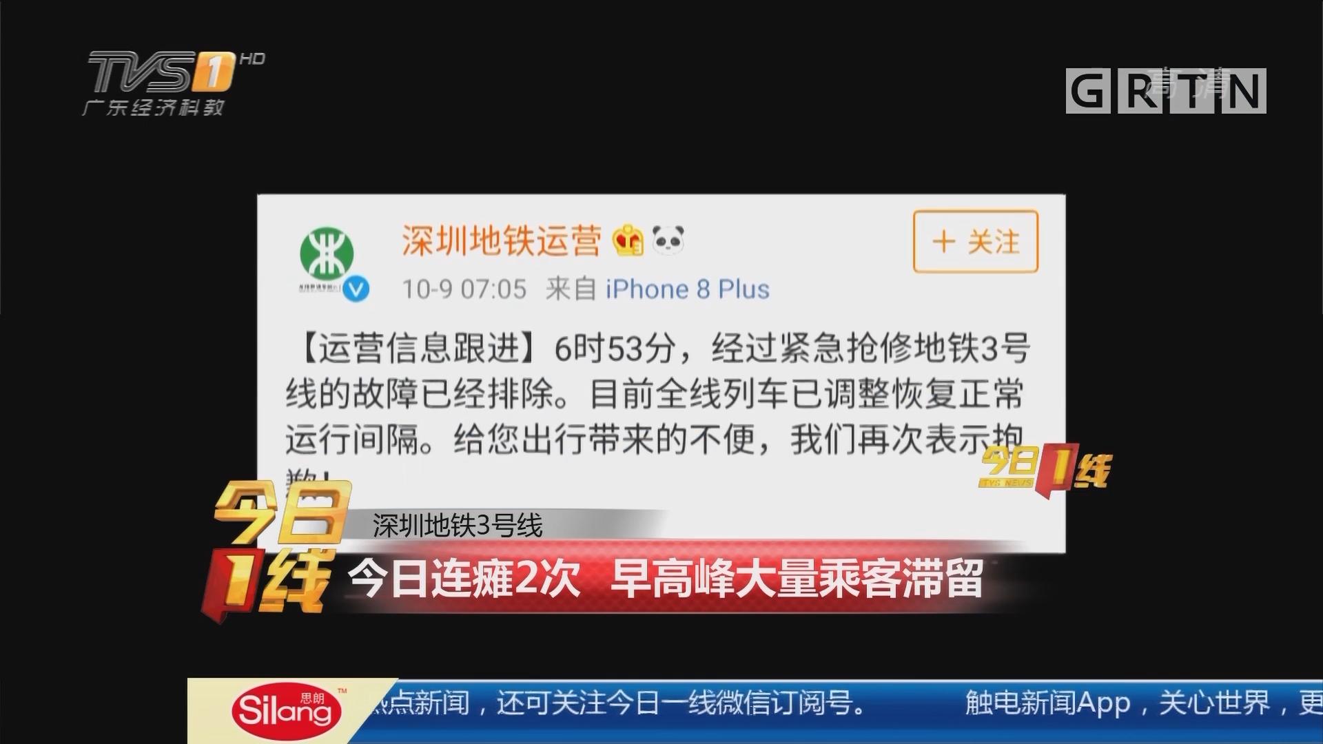 深圳地铁3号线:今日连瘫2次 早高峰大量乘客滞留