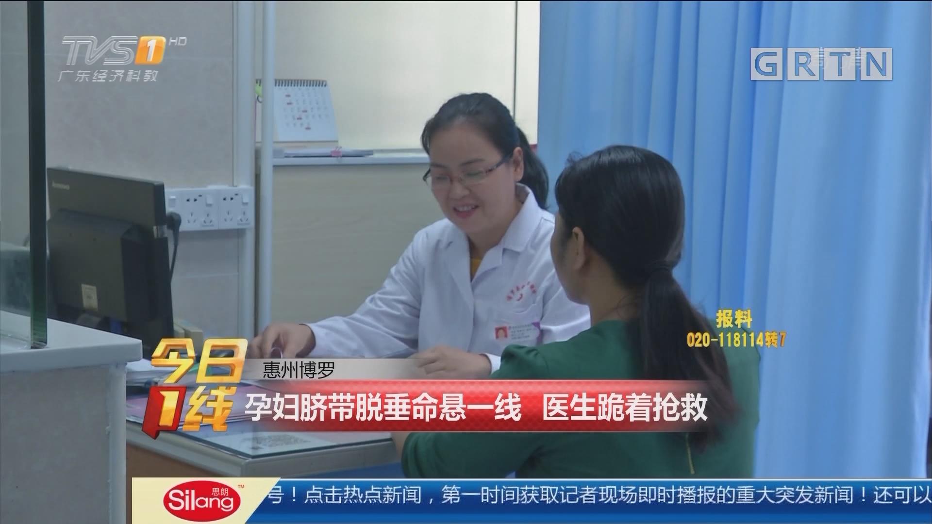 惠州博罗:孕妇脐带脱垂命悬一线 医生跪着抢救