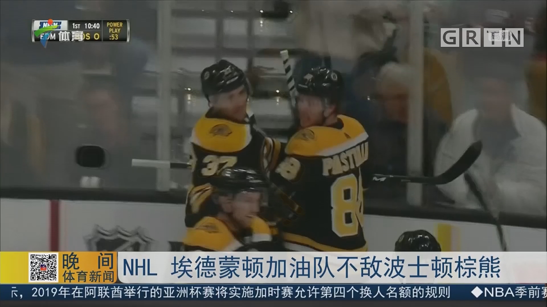 NHL 埃德蒙顿加油队不敌波士顿棕熊