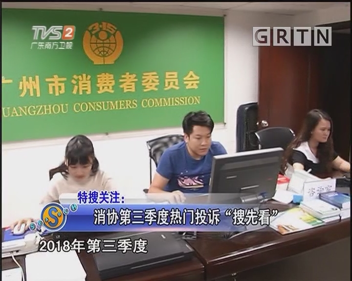 """消协第三季度热门投诉""""搜先看"""""""