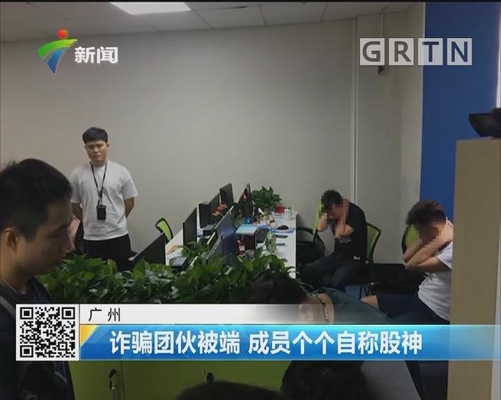 广州:诈骗团伙被端 成员个个自称股神