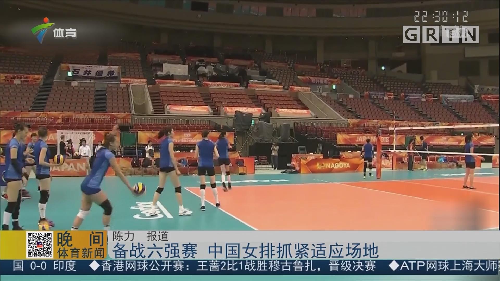 备战六强赛 中国女排抓紧适应场地