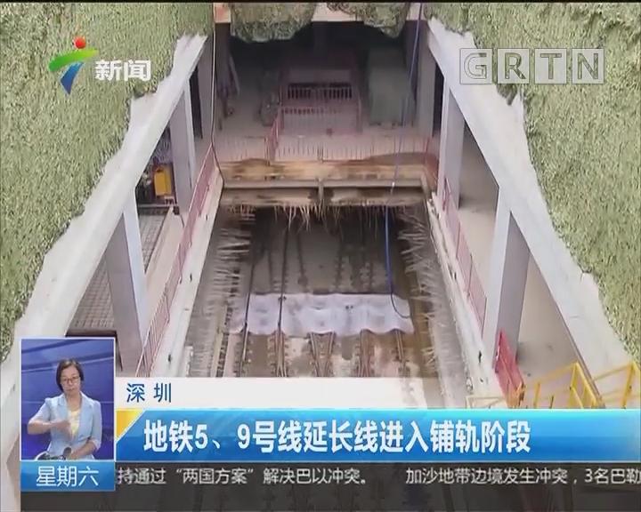 深圳:地铁5、9号线延长线进入铺轨阶段