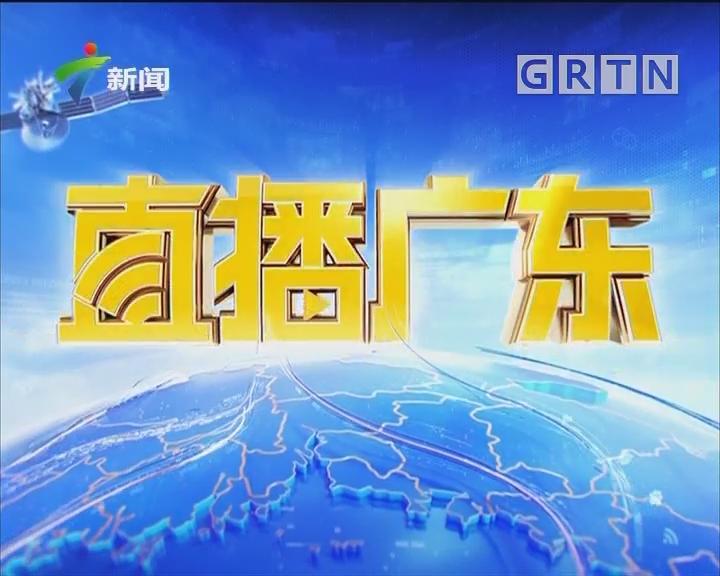 [2018-10-18]直播广东:广东 降雨减弱 气温缓升