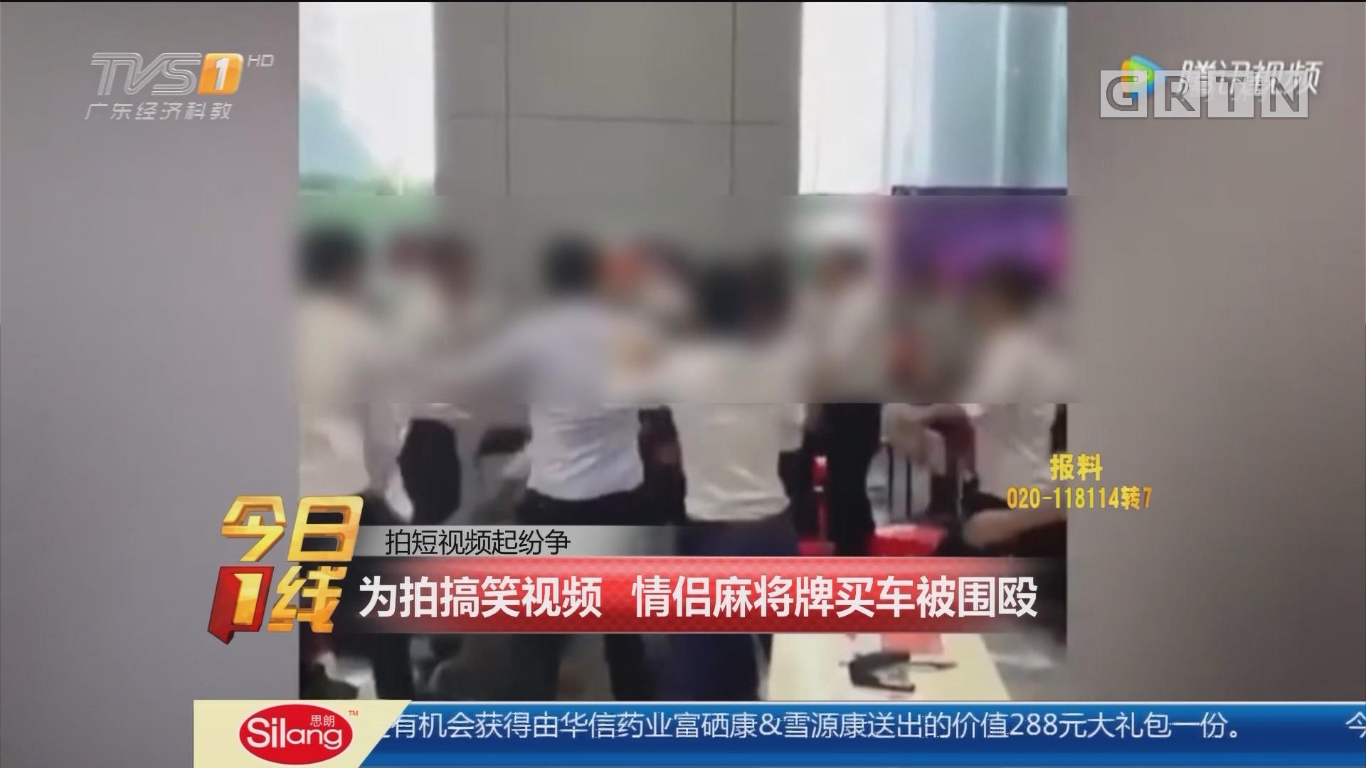 拍短视频起纷争:为拍搞笑视频 情侣麻将牌买车被围殴