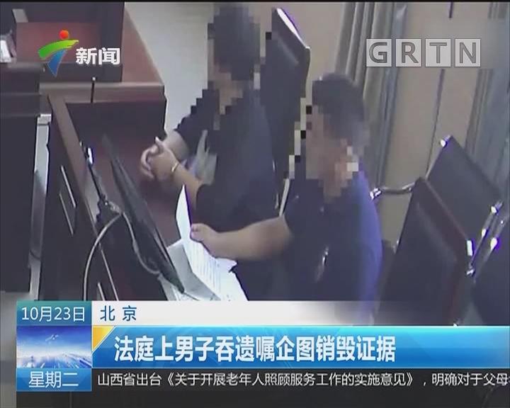 北京:法庭上男子吞遗嘱企图毁灭证据