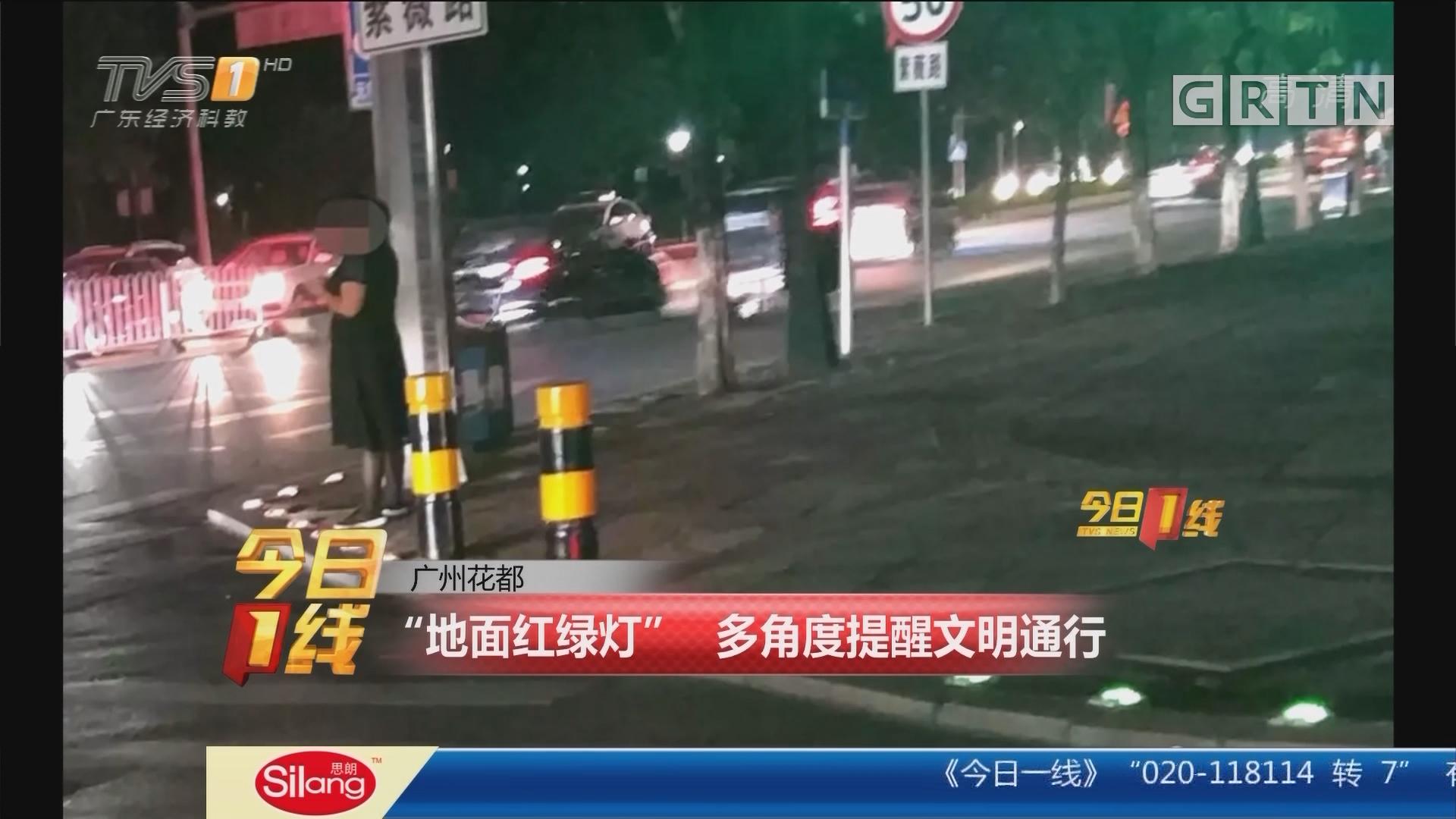 """广州花都:""""地面红绿灯""""多角度提醒文明通行"""