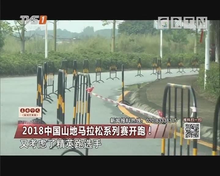 2018中国山地马拉松系列赛开跑!