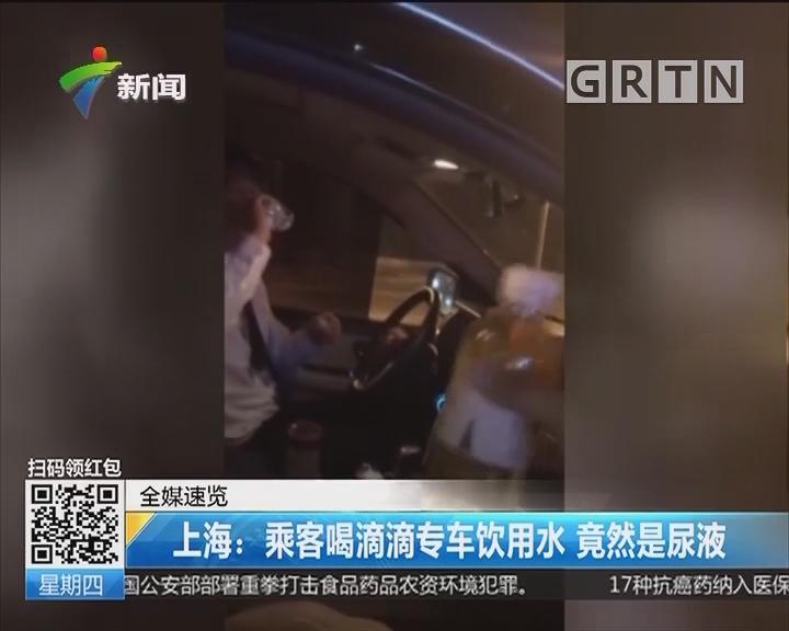上海:乘客喝滴滴专车饮用水 竟然是尿液