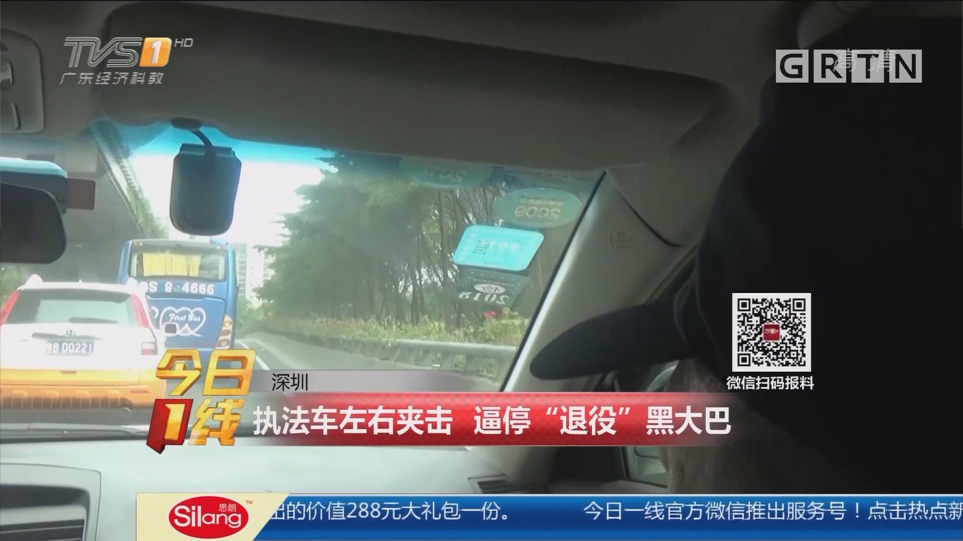 """深圳:执法车左右夹击 逼停""""退役""""黑大巴"""