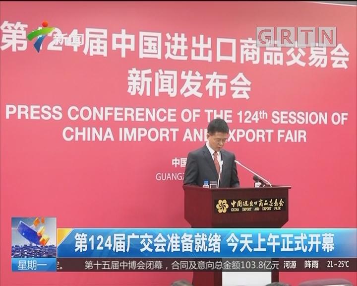 第124届广交会准备就绪 今天上午正式开幕