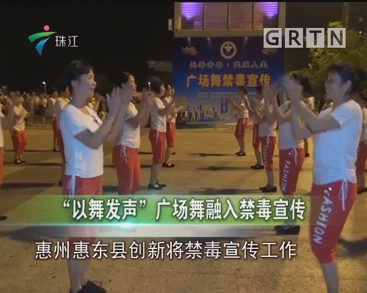 """""""以舞发声""""广场舞融入禁毒宣传"""