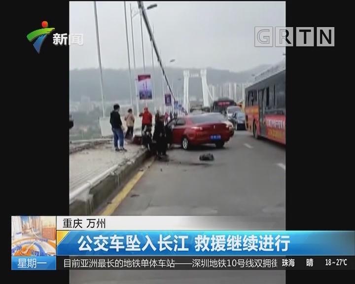 重庆万州:公交车坠入长江 救援继续进行