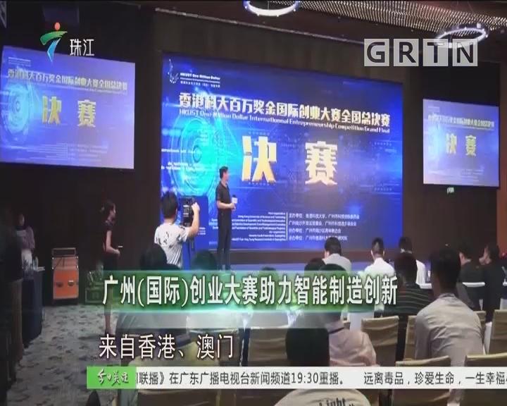 广州(国际)创业大赛助力智能制造创新