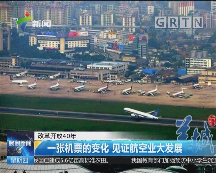 改革开放40年:一张机票的变化 见证航空业大发展