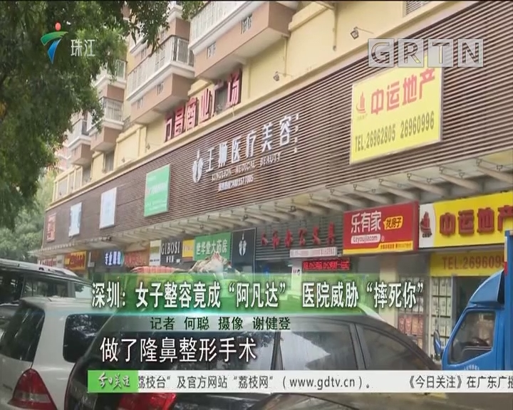 """深圳:女子整容竟成""""阿凡达"""" 医院威胁""""摔死你"""""""