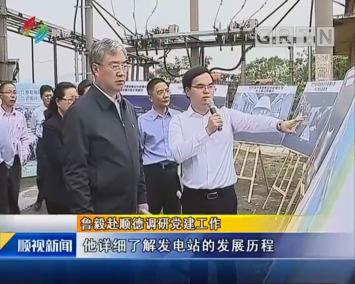 鲁毅赴顺德调研党建工作