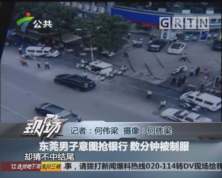 东莞男子意图抢银行 数分钟被制服