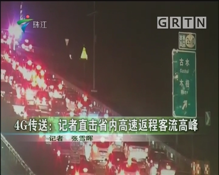 4G传送:记者直击省内高速返程客流高峰