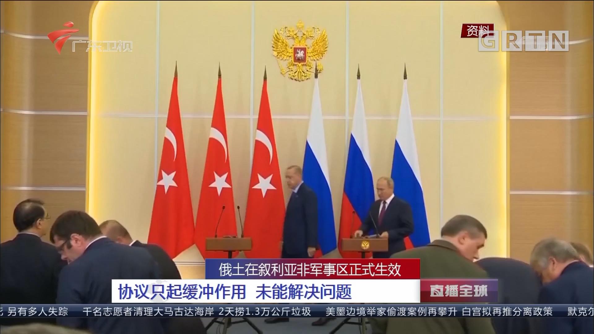 俄土在叙利亚非军事区正式生效:非军事区协议落实 土耳其承受重压