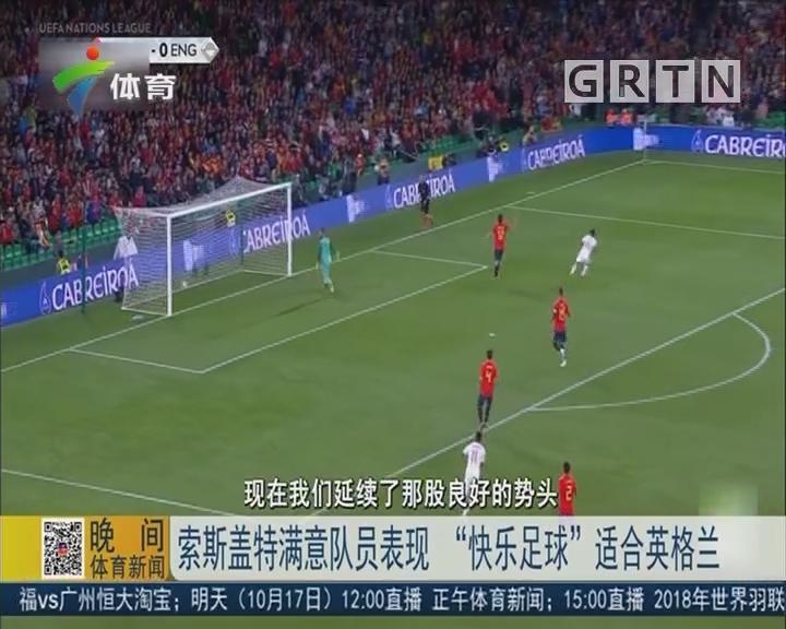 """索斯盖特满意队员表现 """"快乐足球""""适合英格兰"""