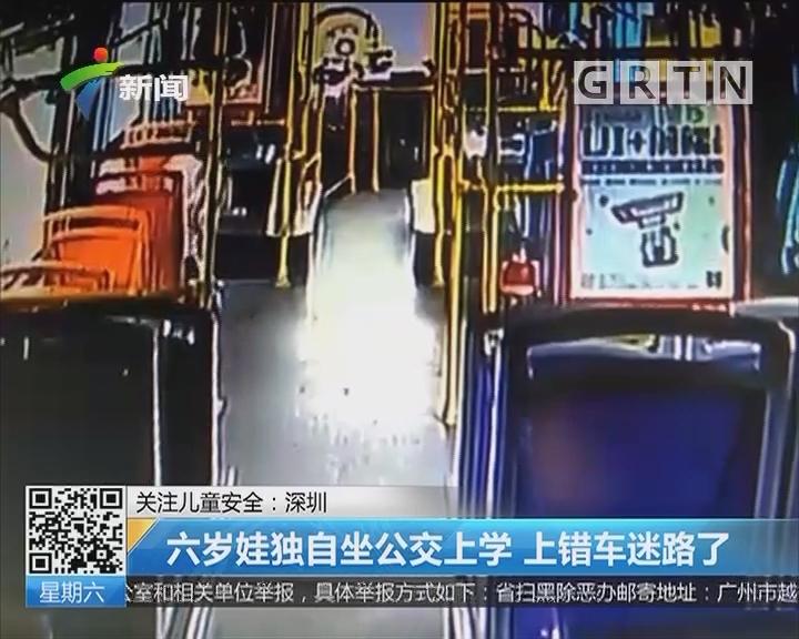 关注儿童安全:深圳 六岁娃独自坐公交上学 上错车迷路了