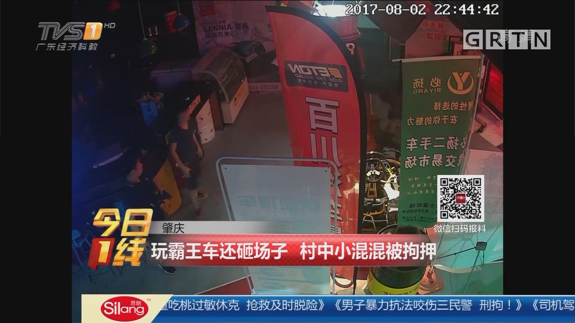 肇庆:玩霸王车还砸场子 村中小混混被拘押