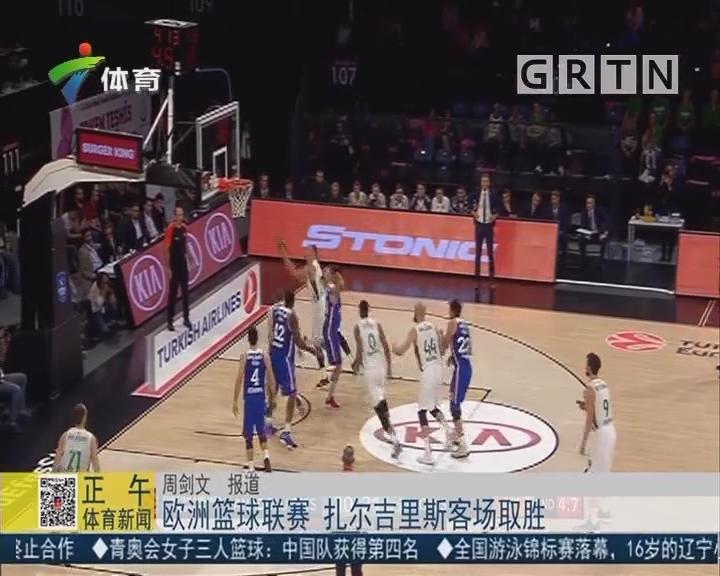 欧洲篮球联赛 扎尔吉里斯客场取胜