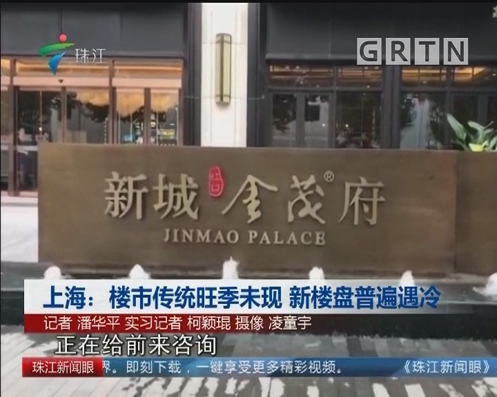 上海:楼市传统旺季未现 新楼盘普遍遇冷