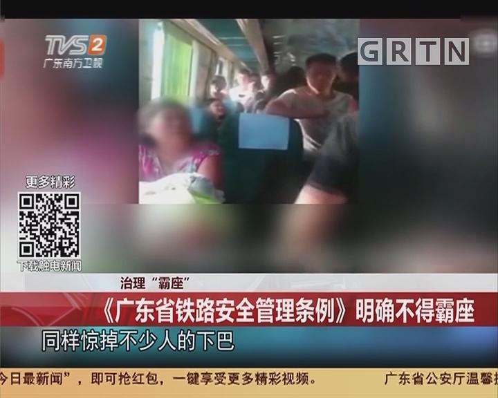 """治理""""霸座"""":《广东省铁路安全管理条例》明确不得霸座"""