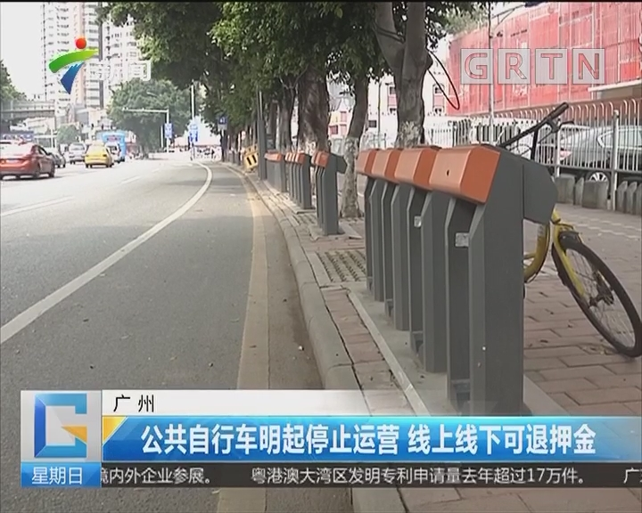 广州:公共自行车明起停止运营 线上线下可退押金