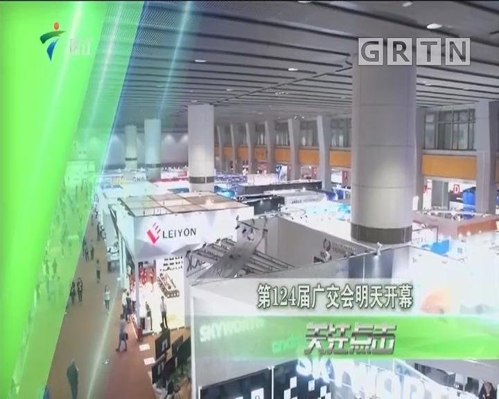 第124届广交会明天开幕