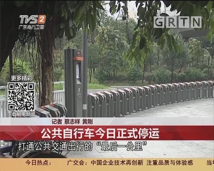 广州:公共自行车今日正式停运