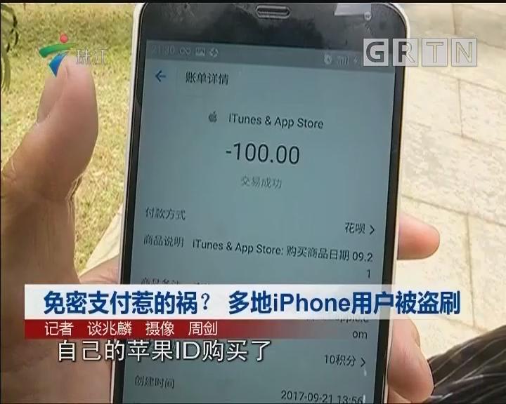 免密支付惹的祸? 多地iPhone用户被盗刷
