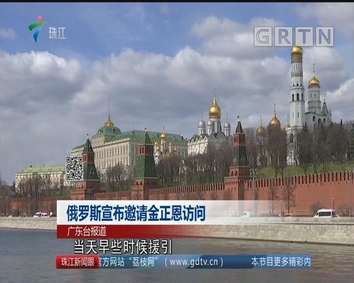 俄罗斯宣布邀请金正恩访问