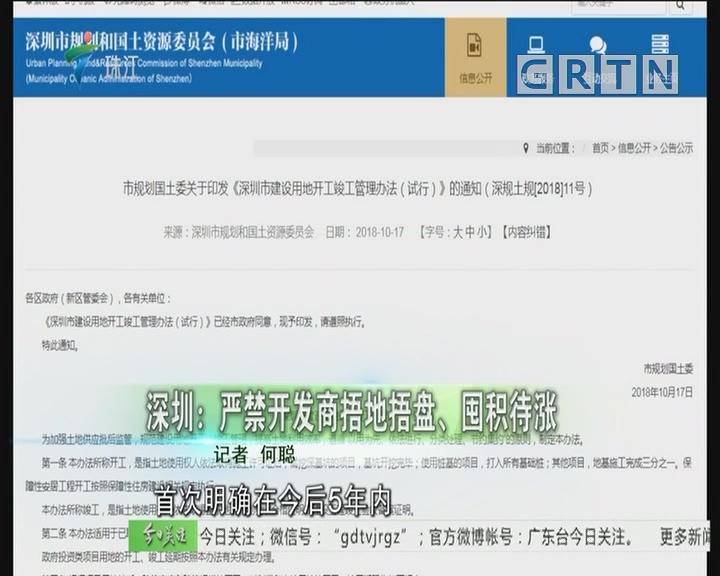 深圳:严禁开发商捂地捂盘、囤积待涨