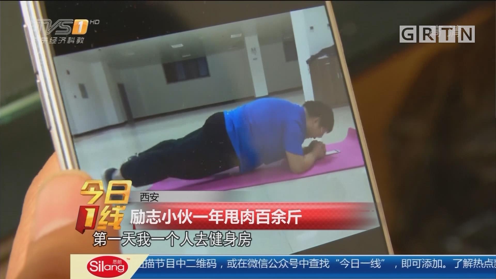 西安:励志小伙一年甩肉百余斤