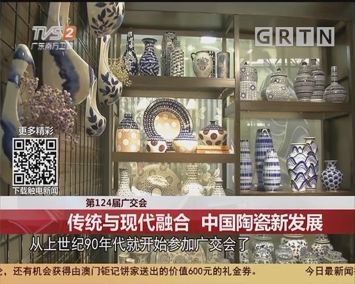 第124届广交会:传统与现代融合 中国陶瓷新发展