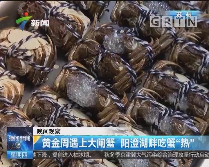 """黄金周遇上大闸蟹 阳澄湖畔吃蟹""""热"""""""