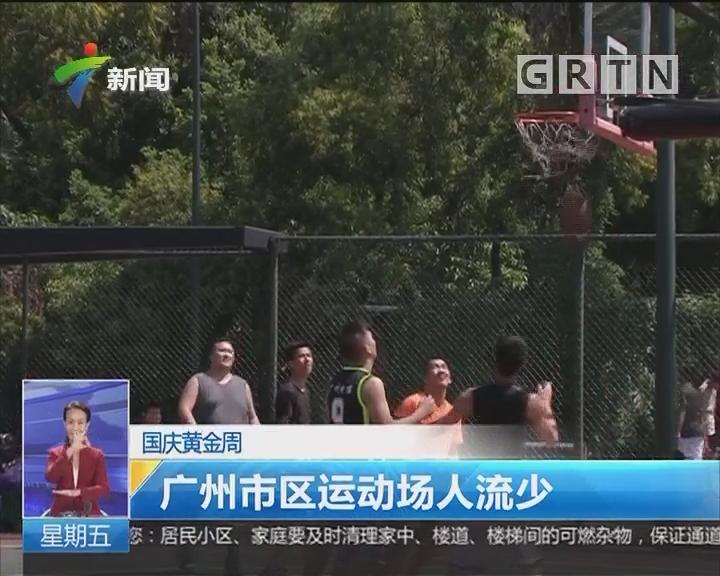 国庆黄金周:广州市区运动场人流少
