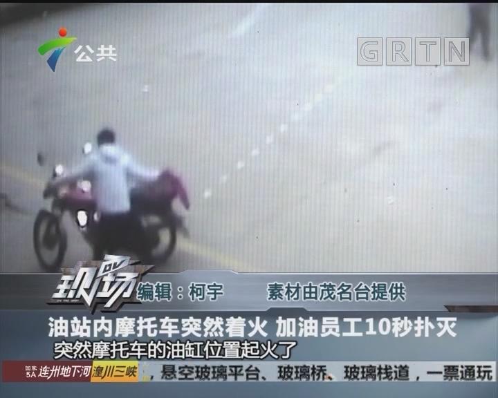 油站内摩托车突然着火 加油员工10秒扑灭