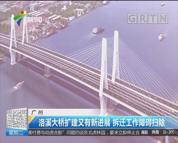 广州:洛溪大桥扩建又有新进展 拆迁工作障碍扫除