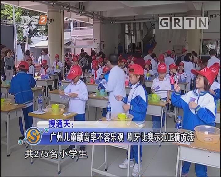 广州儿童龋齿率不容乐观 刷牙比赛示范正确方法