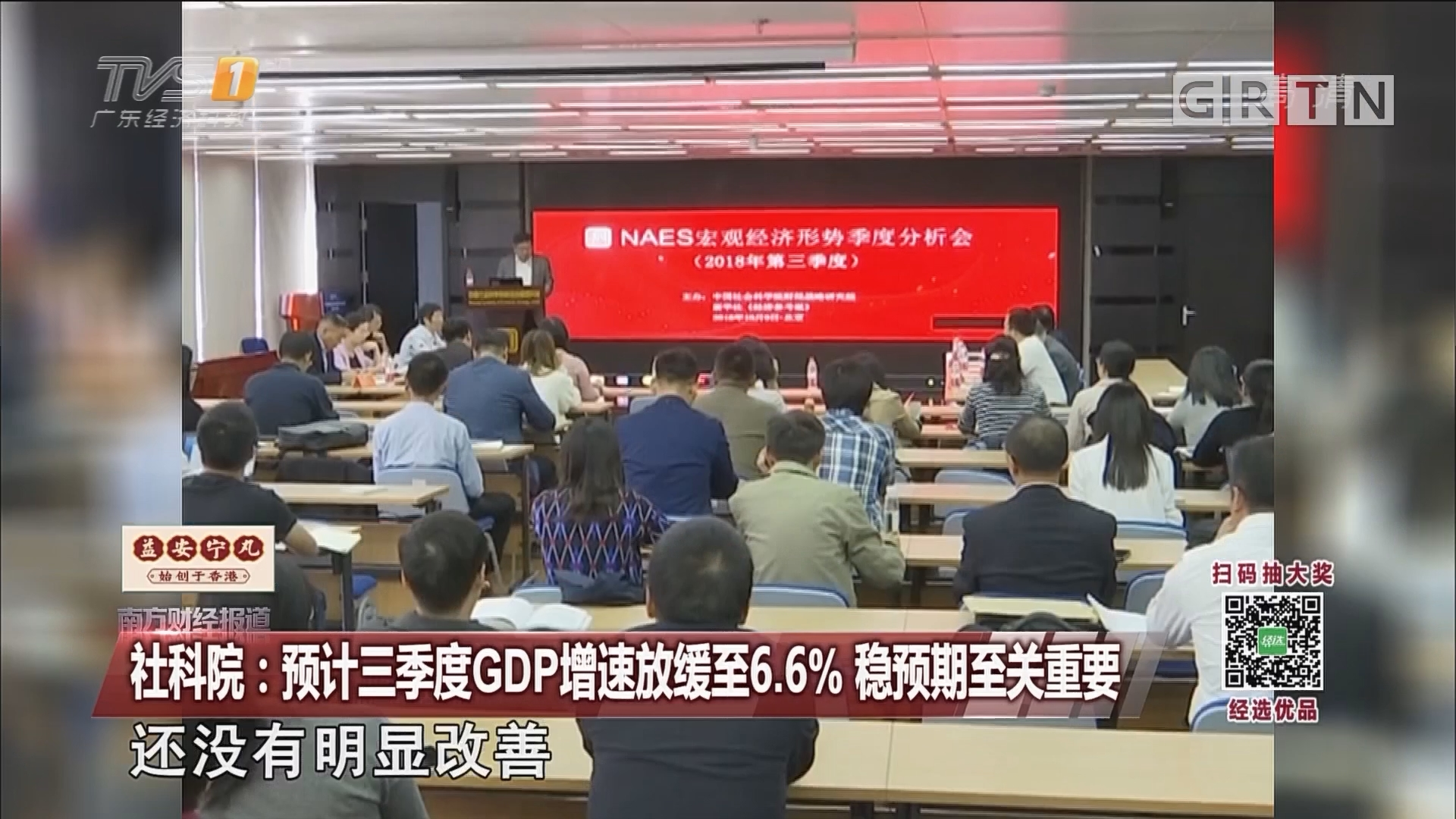 社科院:预计三季度GDP增速放缓至6.6% 稳预期至关重要