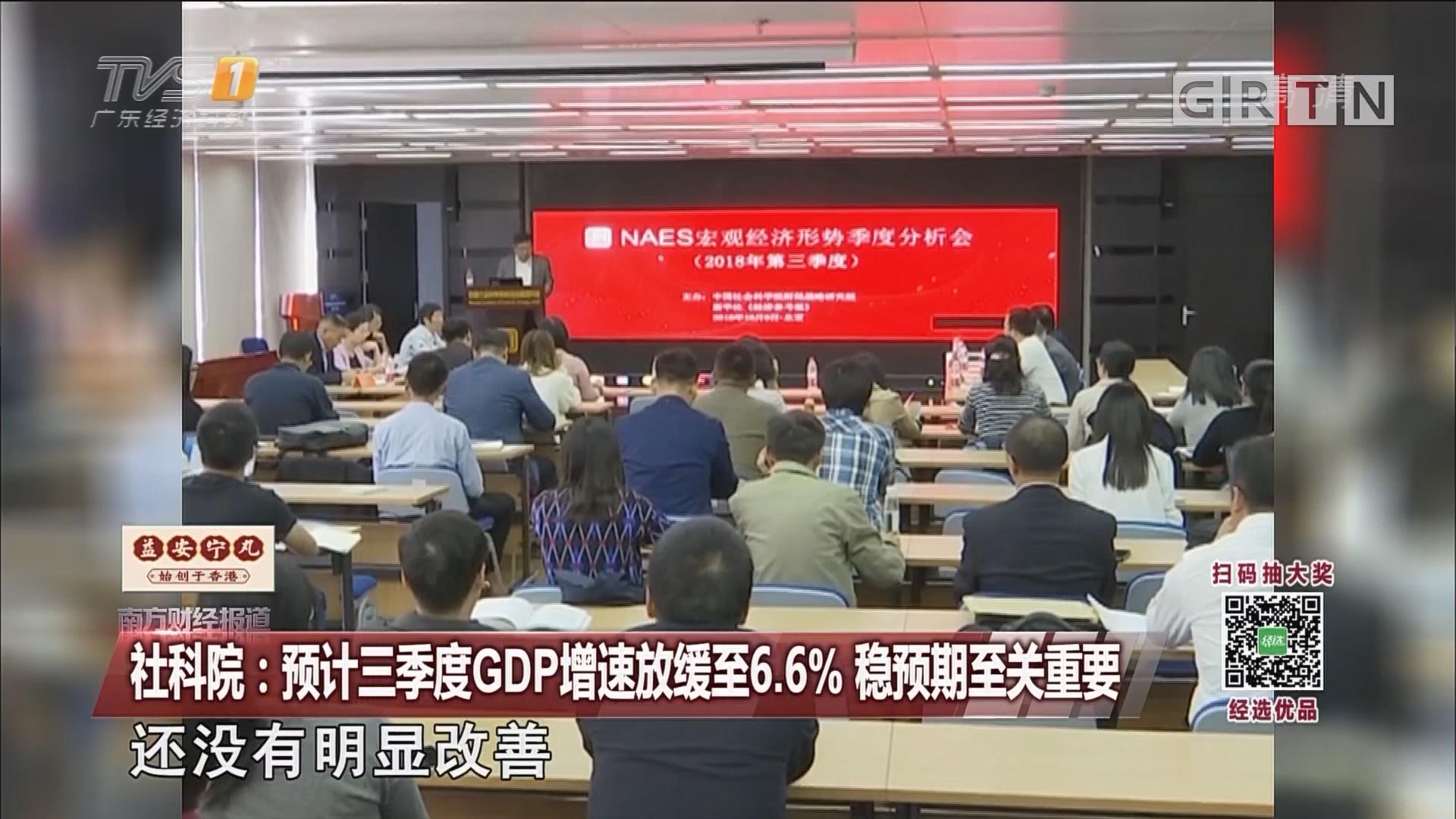 社科院:预计三季度GDP增速放缓至6.6% 稳预期至关重要
