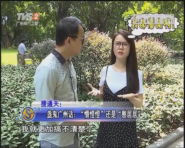 """搜通天:盏鬼广州话:""""懵憕憕""""还是""""憨居居"""""""