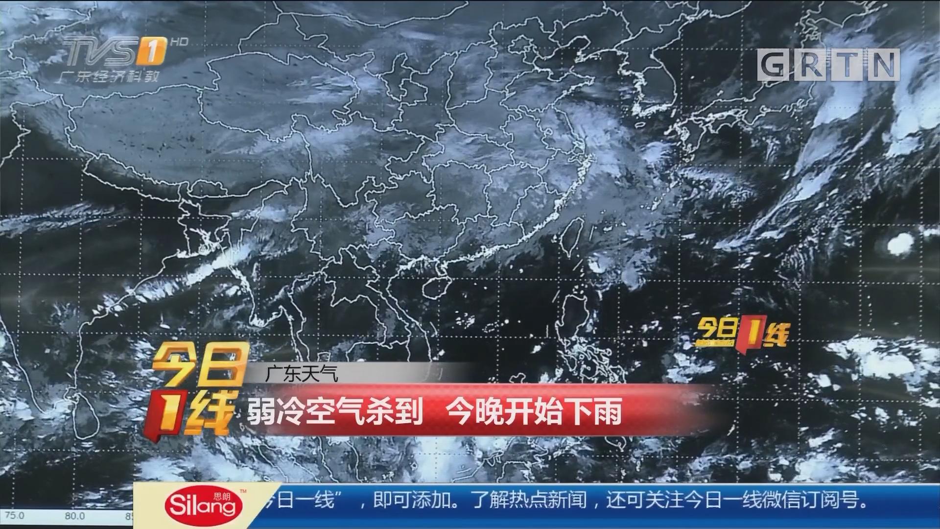 广东天气:弱冷空气杀到 今晚开始下雨
