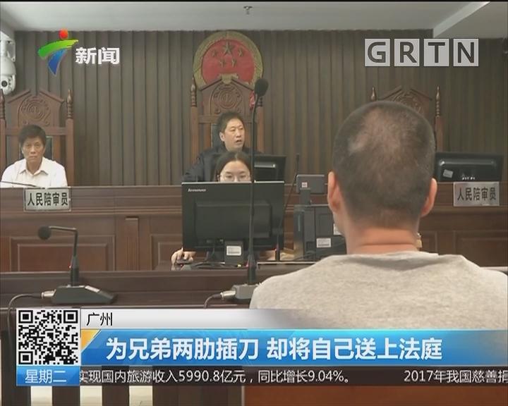 广州:为兄弟两肋插刀 却将自己送上法庭