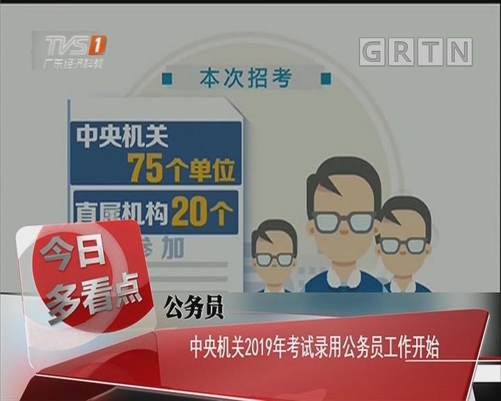 公务员:中央机关2019年考试录用公务员工作开始
