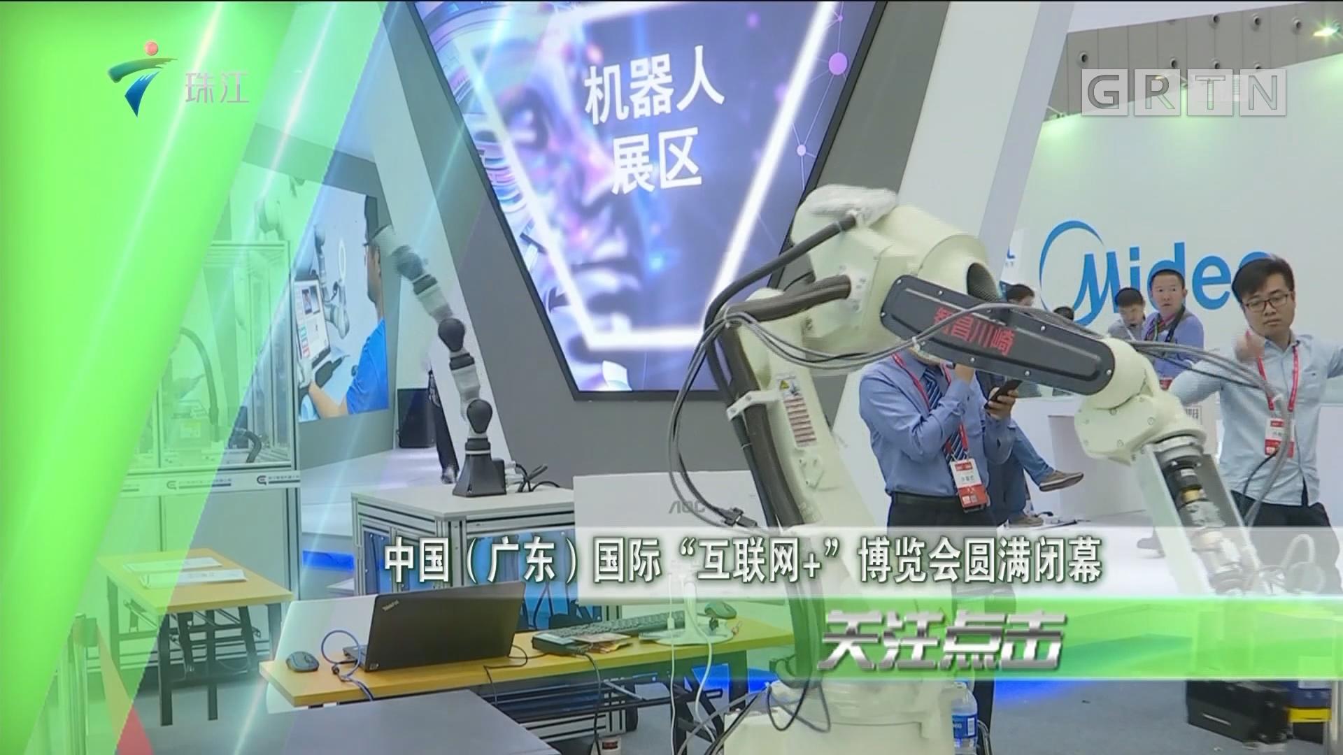 """中国(广东)国际""""互联网+""""博览会圆满闭幕"""